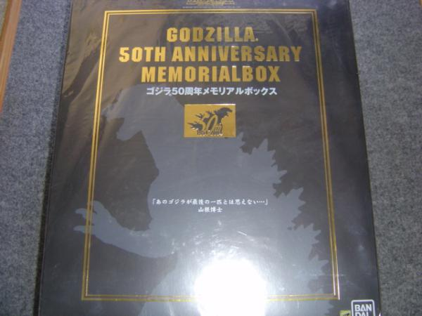 gozilla50th anniversary memorial box limited